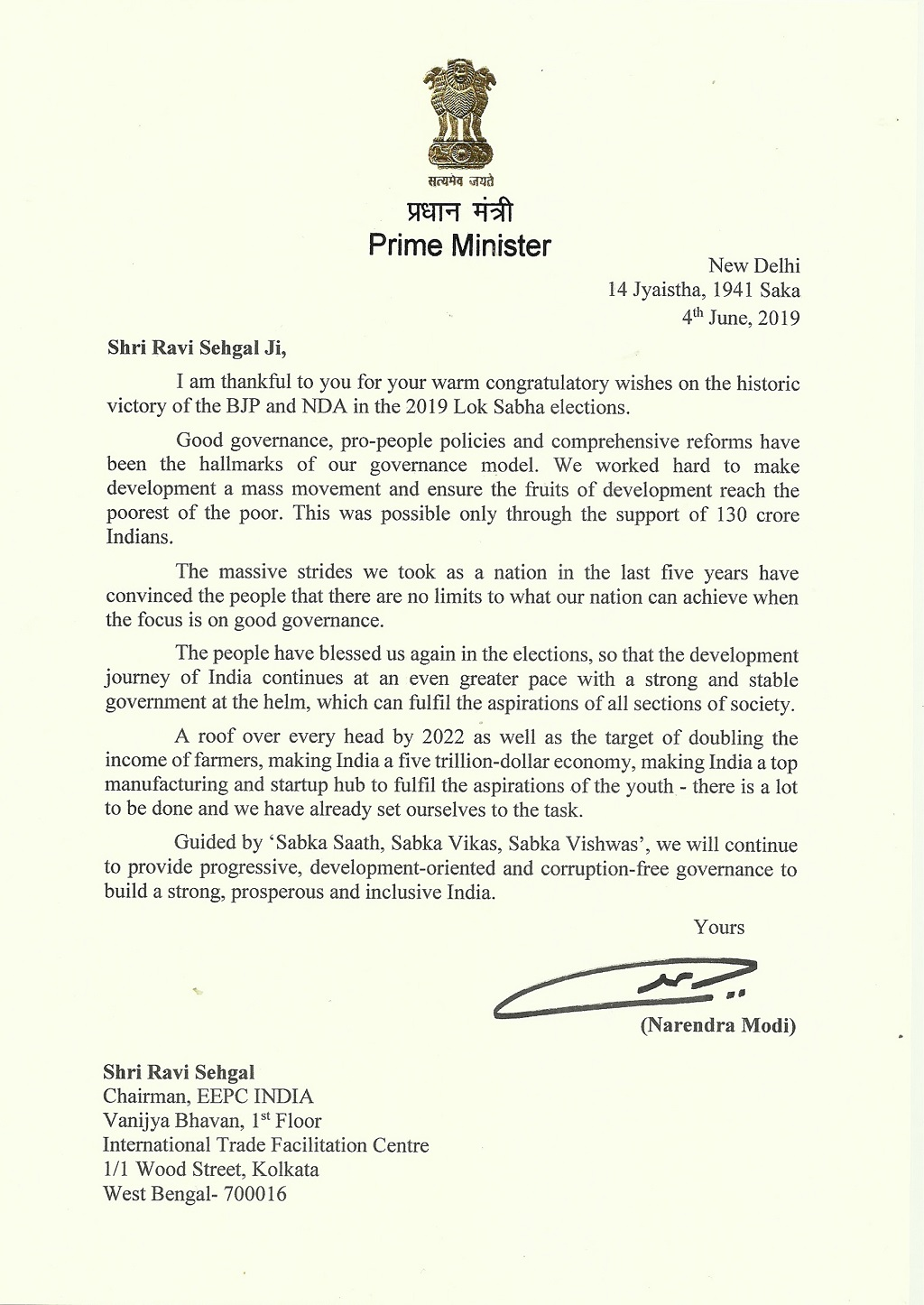 Hon`ble Prime Minister of India, responds to EEPC India Chairman, Mr Ravi Sehgal`s felicitation letter